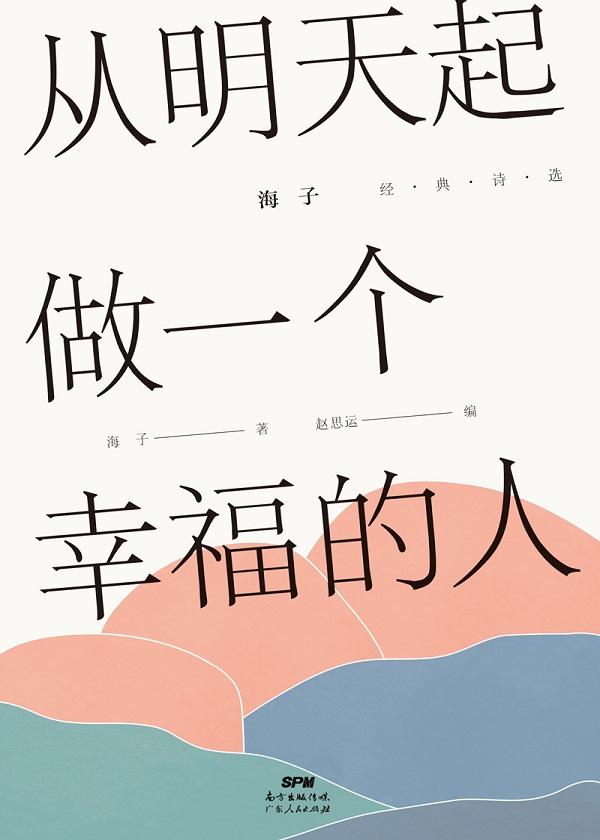 从明天起,做一个幸福的人:海子经典诗选
