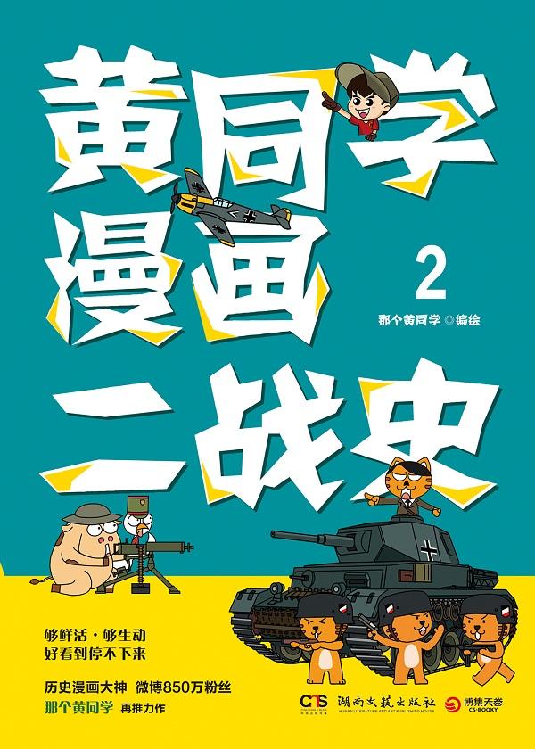 黄同学漫画二战史2