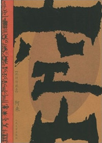 空山(藏族村落传奇三部曲一)
