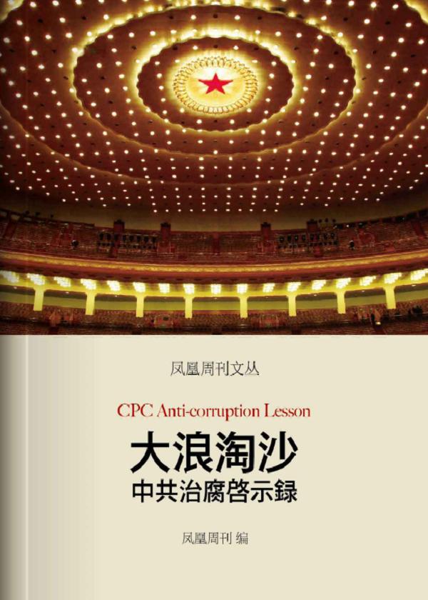 凤凰周刊文丛:大浪淘沙——中共治腐启示录