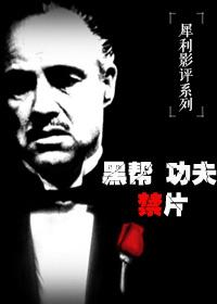 黑帮、功夫和禁片(犀利影评系列)