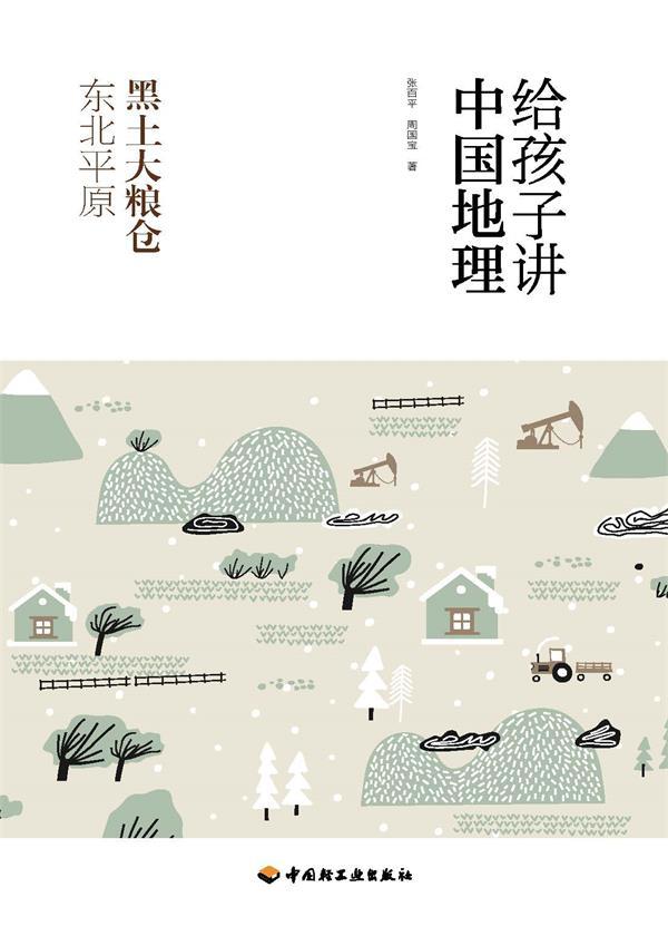 给孩子讲中国地理:黑土大粮仓 东北平原
