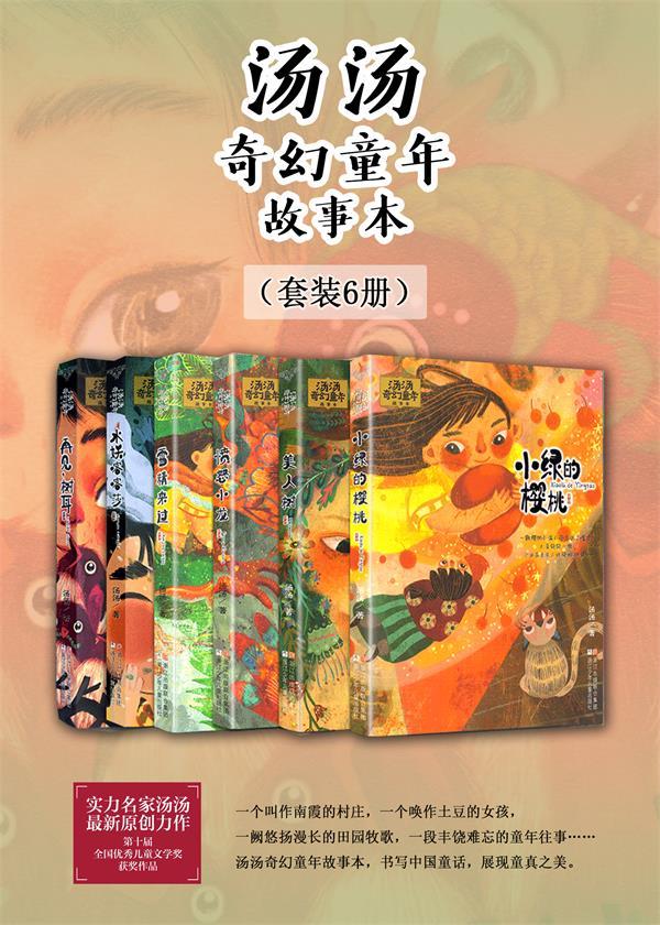 汤汤奇幻童年故事本(套装6册)