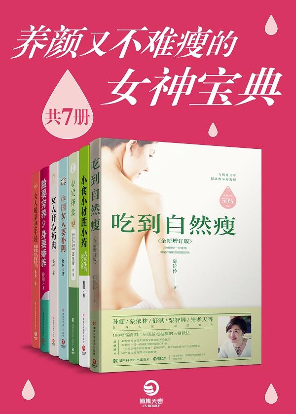 养颜又不难瘦的女神宝典(共7册)
