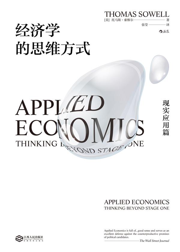 经济学的思维方式·现实应用篇