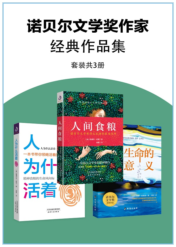 诺贝尔文学奖作家经典作品集(套装共3册)