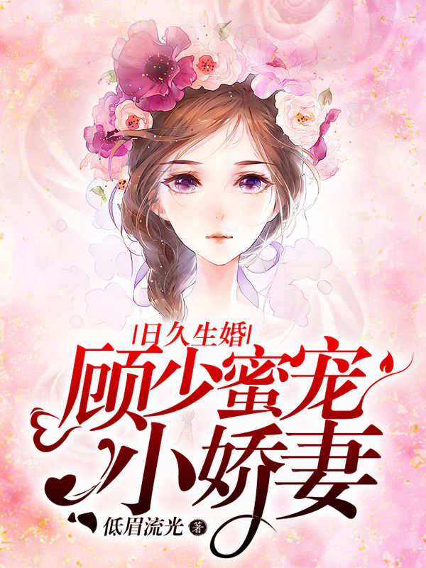 日久生婚:顾少蜜宠小娇妻