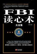 FBI读心术大全集