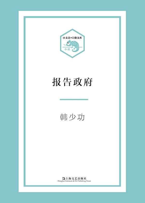 小文艺·口袋文库·报告政府