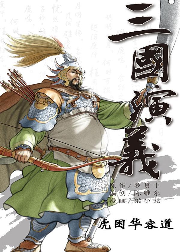 三国演义12:虎困华容道