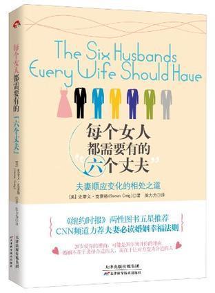 每个女人都需要有的六个丈夫