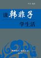 读《韩非子》学生活