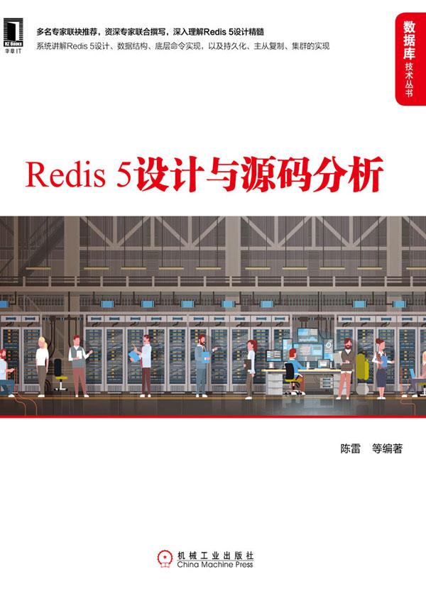 数据库技术丛书·Redis 5设计与源码分析