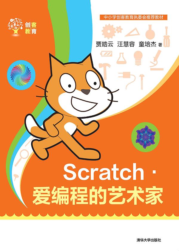 Scratch:爱编程的艺术家