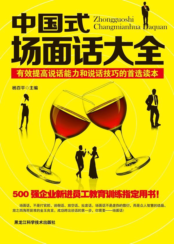中国式场面话大全:成功跨出谈话的第一步