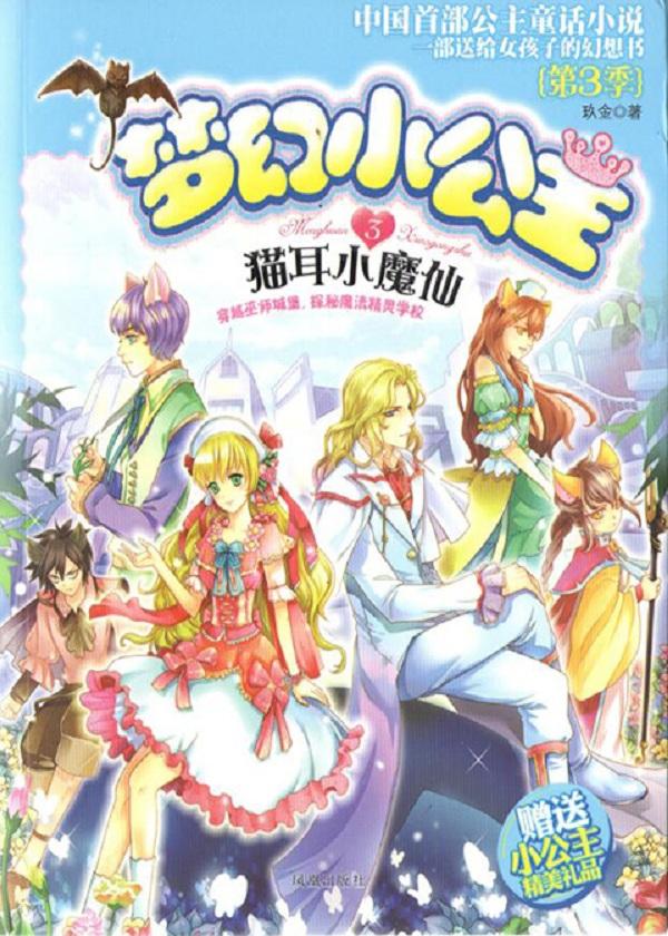 梦幻小公主3 猫耳小魔仙(第3季)