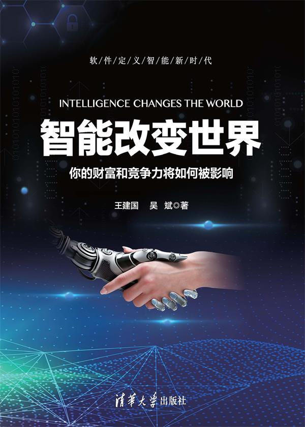 智能改变世界:你的财富和竞争力将如何被影响