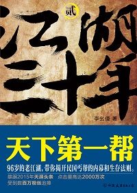 江湖三十年2:天下第一帮