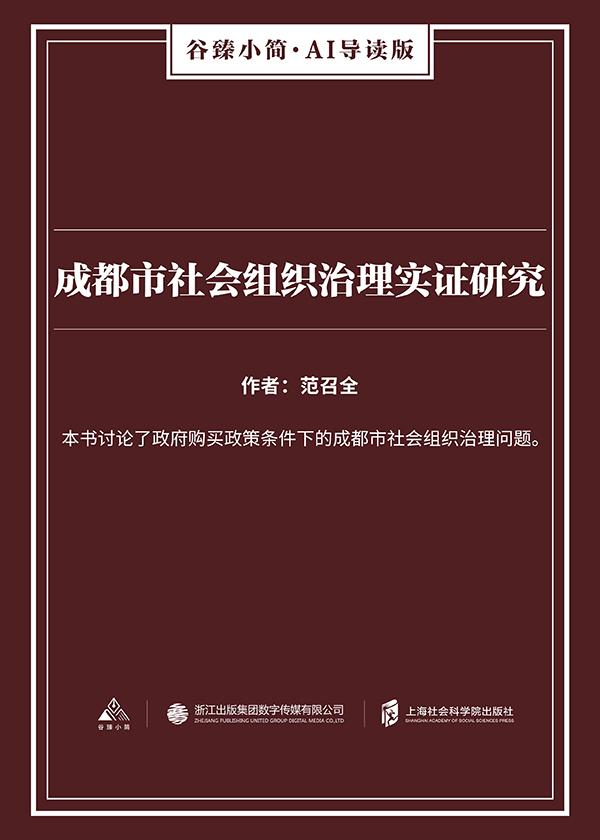成都市社会组织治理实证研究(谷臻小简·AI导读版)