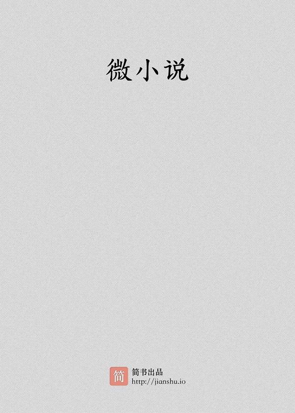 想想·微小说