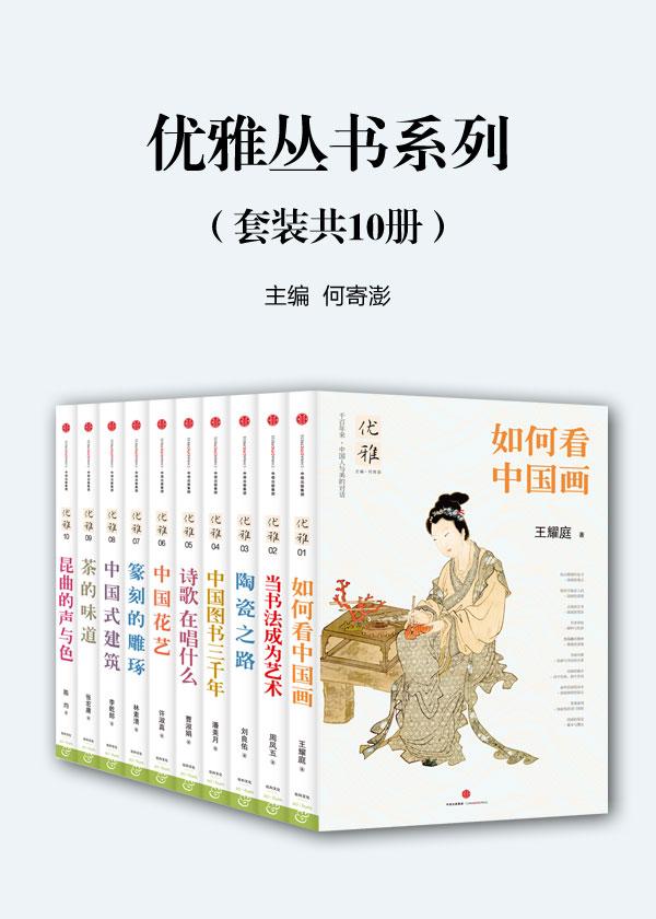 优雅丛书系列(套装共10册)