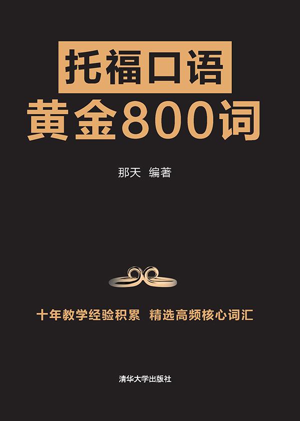 托福口语黄金800词