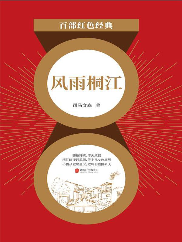 百部红色经典:风雨桐江