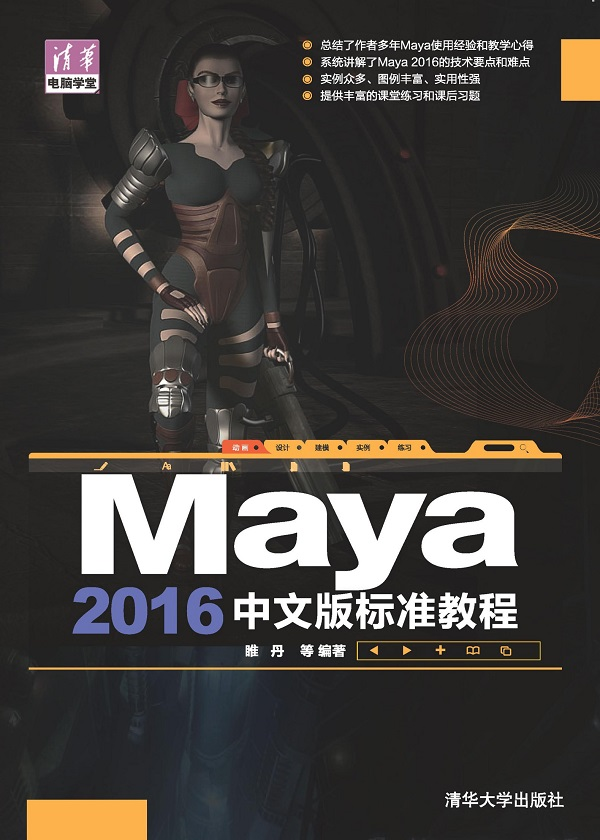 Maya 2016中文版标准教程 (清华电脑学堂)