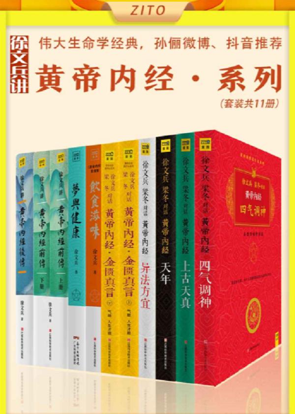 徐文兵讲黄帝内经系列(共10册)