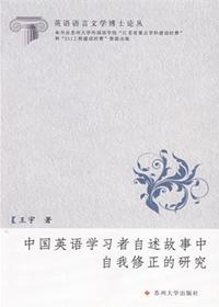 中国英语学习者自述故事中自我修正的研究