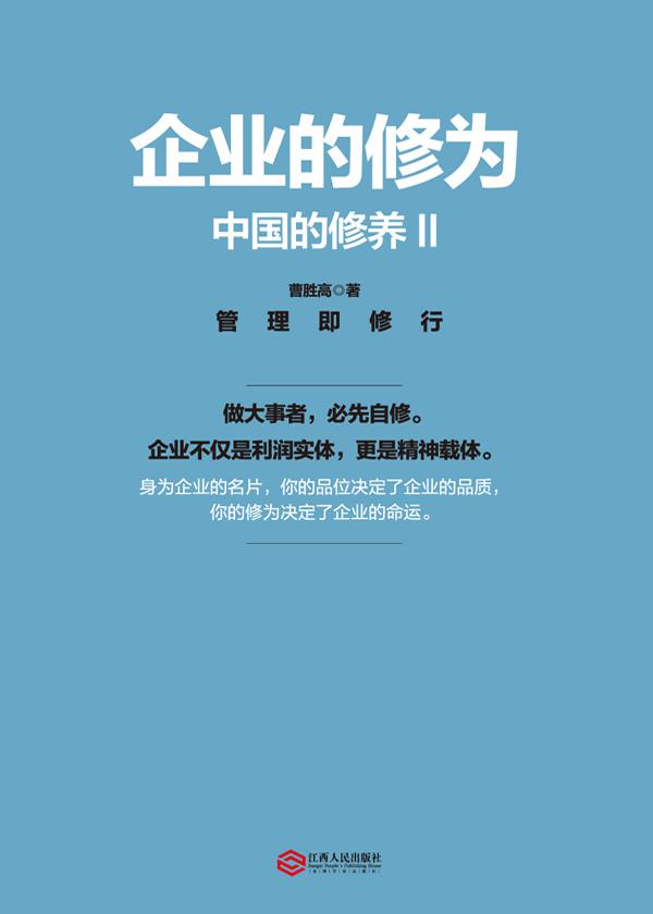 中国的修养2:企业的修为