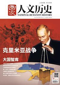 《国家人文历史》2014年4月上