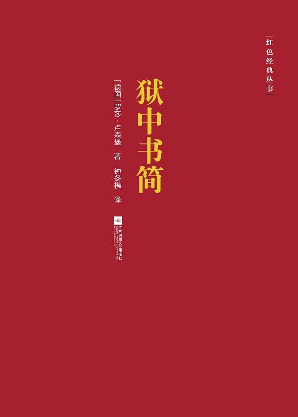 红色经典丛书:狱中书简