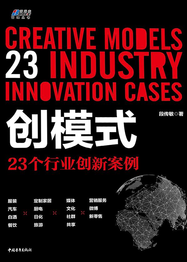 创模式:23个行业创新案例