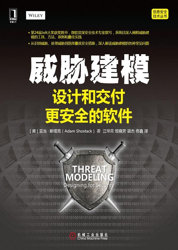 威胁建模:设计和交付更安全的软件