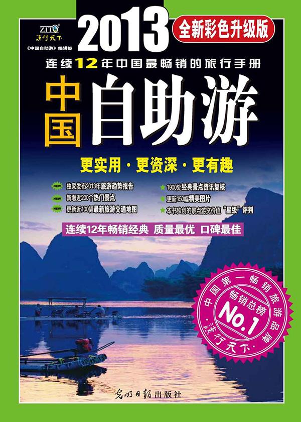 中国自助游:2013全新彩色升级版