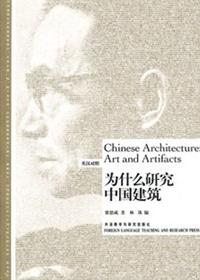 为什么研究中国建筑(英汉对照)