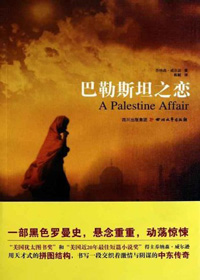 巴勒斯坦之恋