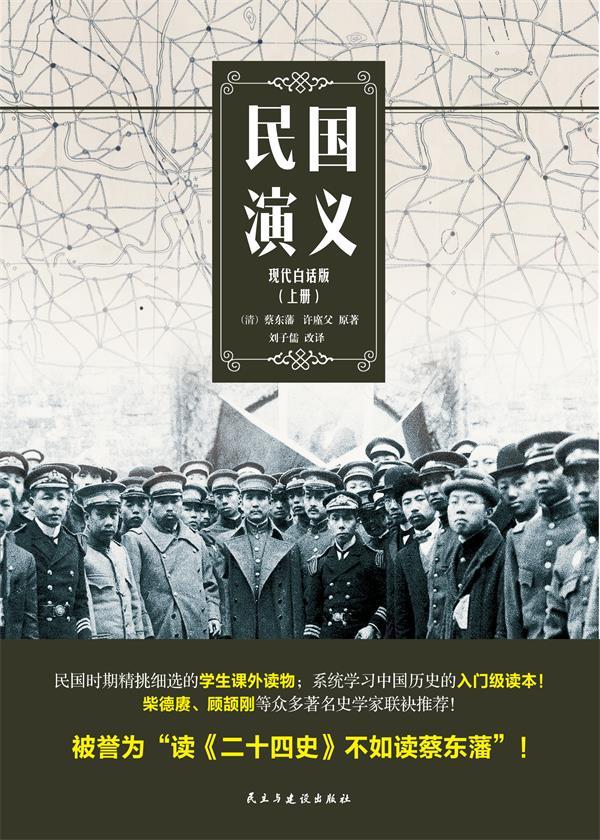 民国演义(现代白话版·上册)