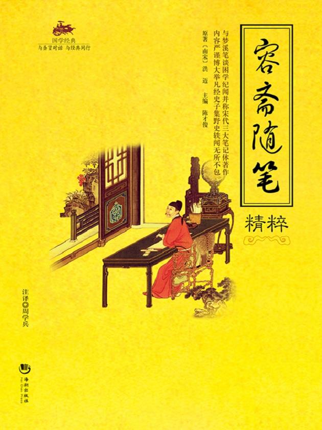 国学经典50:容斋随笔精粹