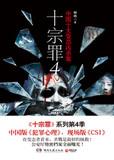 十宗罪4:中国十大变态凶杀案