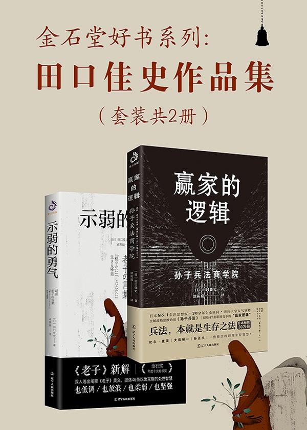金石堂好书系列:田口佳史作品集(套装共2册)