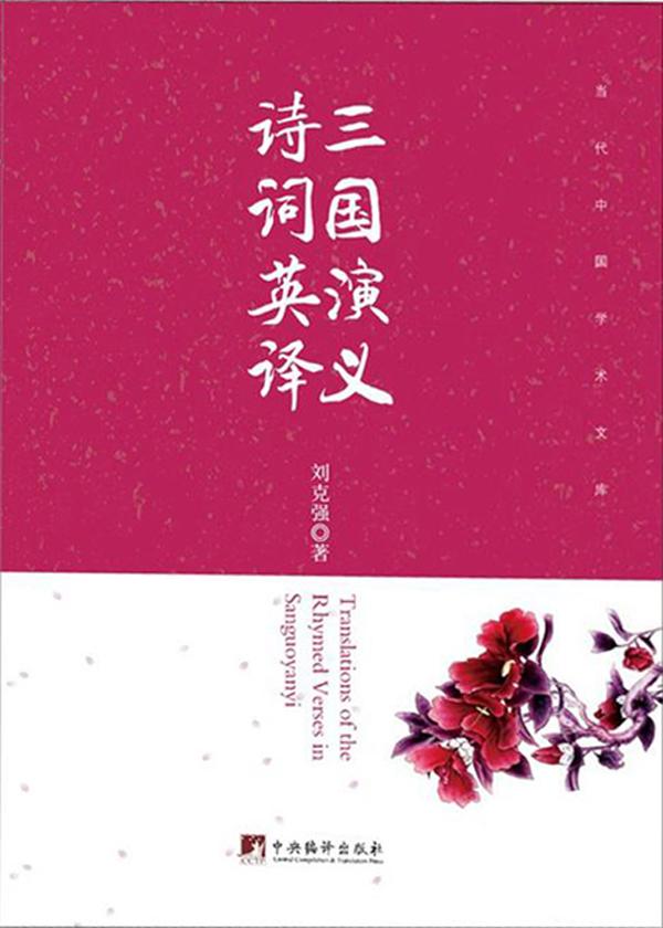 《三国演义》诗词英译