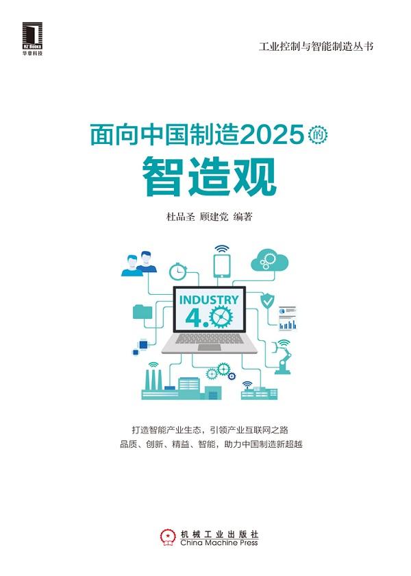 面向中国制造2025的智造观