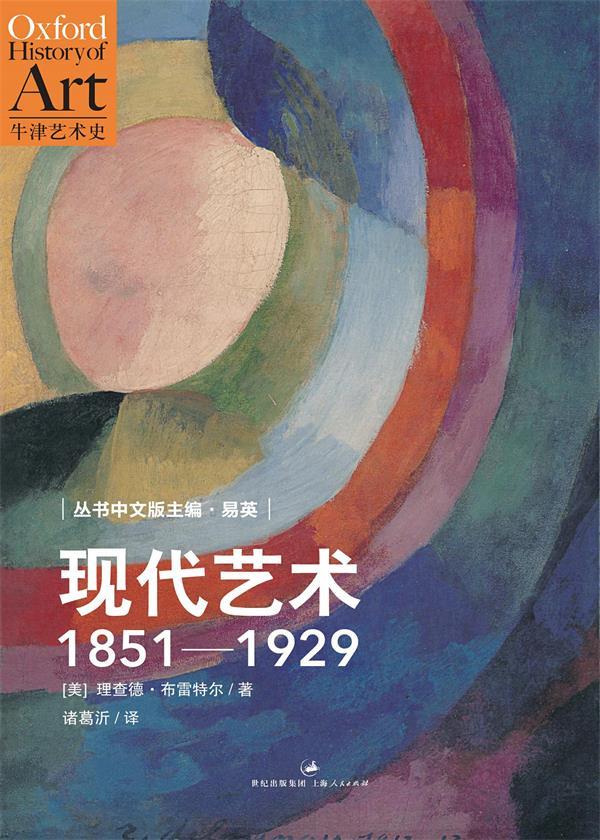 牛津艺术史系列:现代艺术(1851—1929)