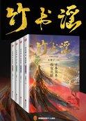 竹书谣(共4册)
