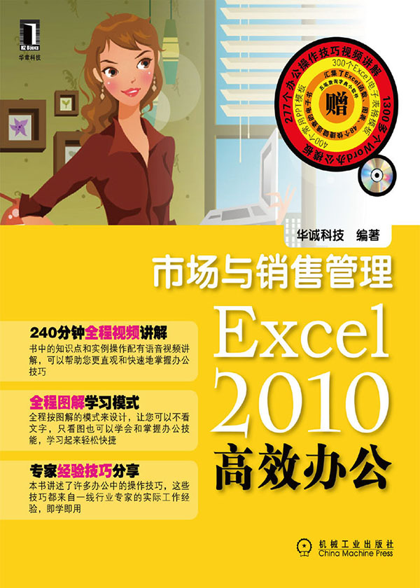 Excel 2010高效办公:市场与销售管理