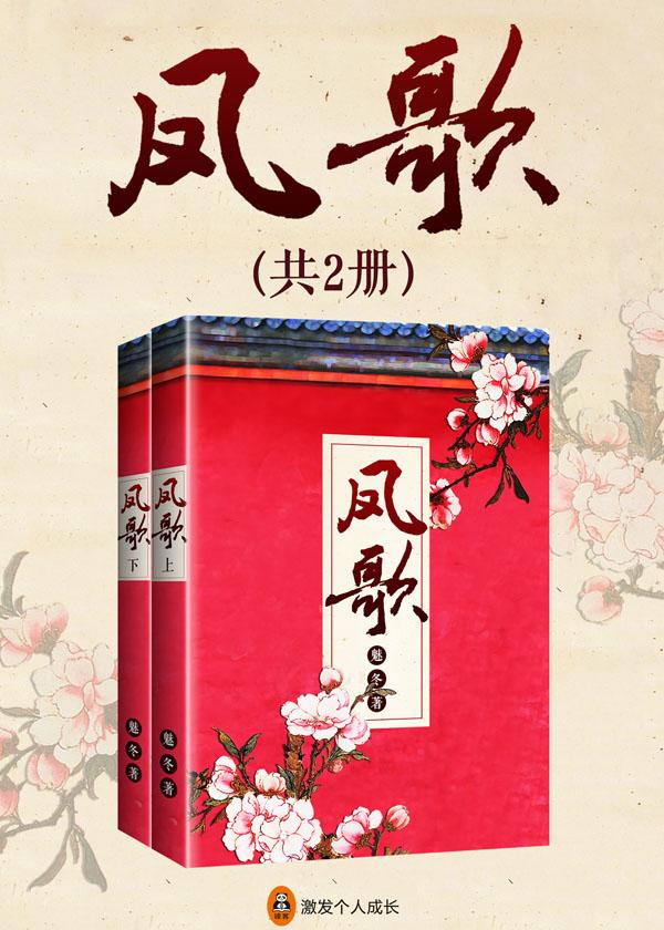 凤歌(共2册)