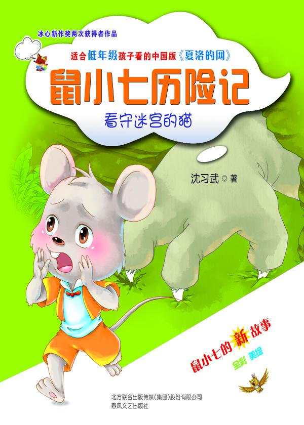 鼠小七历险记:看守迷宫的猫