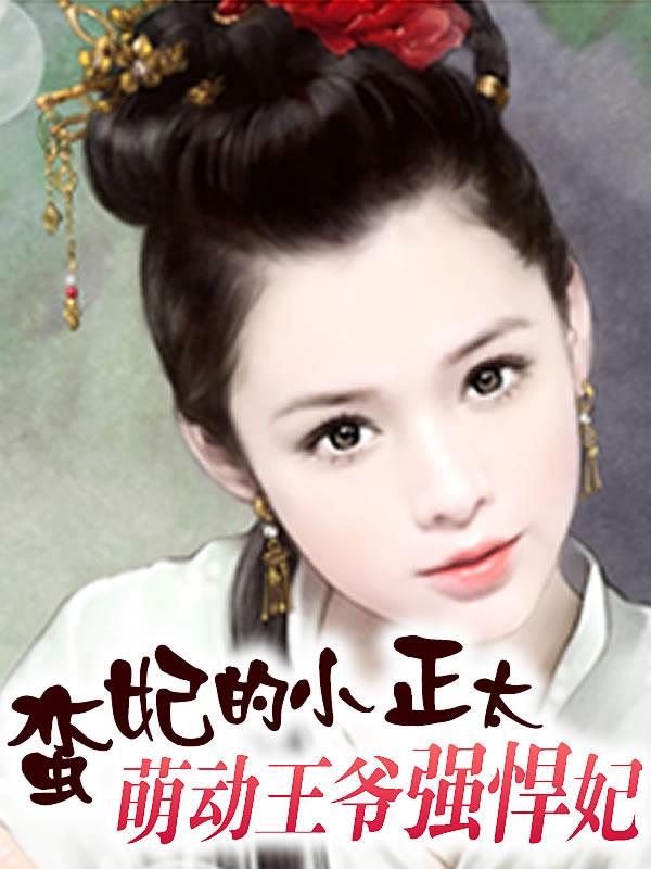 蛮妃的小正太:萌动王爷强悍妃